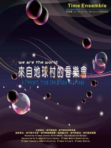Concert poster in Kinmen, Time Ensemble